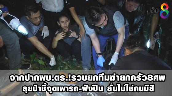 จากปากผบ.ตร.!รวบยกทีมฆ่ายกครัว8ศพ ลุยป่าชี้จุดเผารถ-ฝังปืน ลั่นไม่ใช่คนมีสี