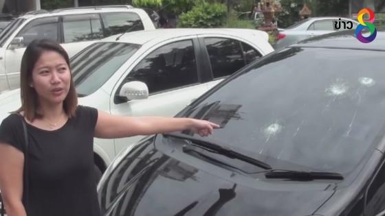 สาวชลบุรีถูกมือดีบุกทุบกระจกรถ คาดเป็นคนที่เคยส่งจดหมายขู่