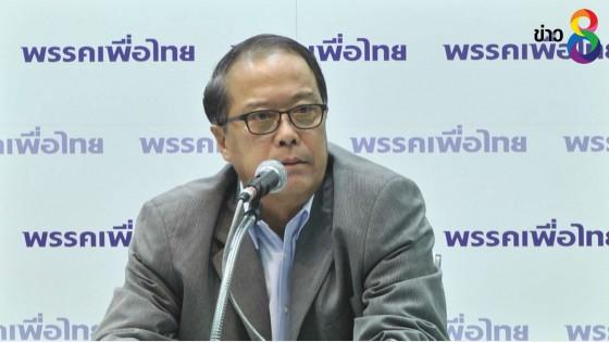 """""""เพื่อไทย"""" เตรียมร้องศาลรัฐธรรมนูญ ตีความหาก คสช. ไม่ปลดล็อก"""
