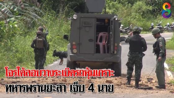 โจรใต้ลอบวางระเบิดรถหุ้มเกราะ ทหารพรานยะลา เจ็บ 4 นาย