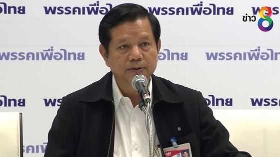 """""""เพื่อไทย"""" จับตา ครม.สัญจรส่อล้วงเงิน อปท.หว่านการเมือง"""