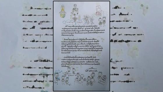 """ร.10 พระราชทาน """"การ์ดทรงขอบใจ"""" แก่ผู้ปฏิบัติหน้าที่งานพระราชพิธีถวายพระเพลิงพระบรมศพฯ"""