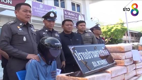 ตำรวจชลบุรีจับลูกชายพ่อค้ากัญชารายใหญ่ พร้อมยึดของกลางกัญชา  24 กิโลกรัม