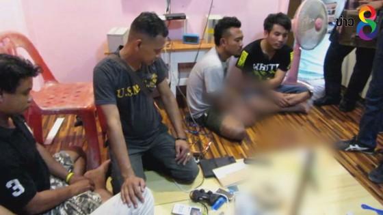 บุกจับ 5 วัยรุ่นศรีสะเกษจัดปาร์ตี้เสพยาติดคาที่พัก-ก่อนลุยจับเอเย่น