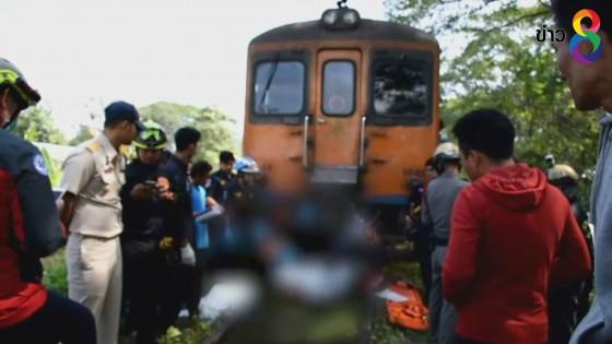 ชายนิรนามเมานอนบนรางรถไฟ ถูกรถไฟทับบดร่างเสียชีวิต