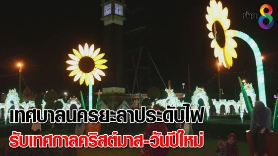เทศบาลนครยะลาประดับไฟ รับเทศกาลคริสต์มาส-วันปีใหม่