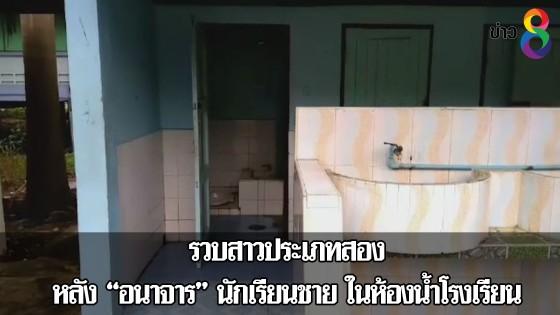 รวบสาวประเภทสอง อนาจารนักเรียนชายคาห้องน้ำโรงเรียน