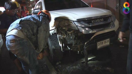 ชาย 45 ปี สตาร์ทเครื่องรถยนต์ทิ้งไว้ ก่อนเกิดไฟไหม้รถเสียหาย