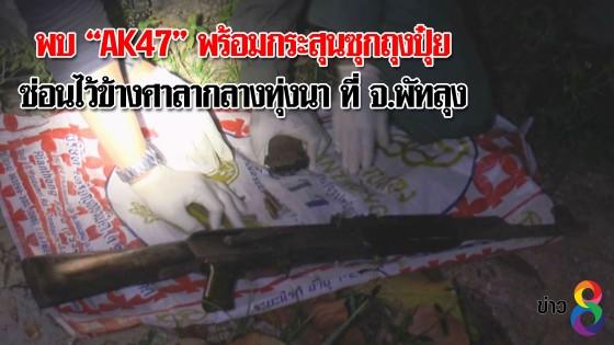 พบ AK47 พร้อมกระสุนซุกถุงปุ๋ย ซ่อนไว้ข้างศาลากลางทุ่งนา ที่ จ.พัทลุง
