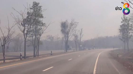 หมอกควันไฟป่าเต็มถนนพหลโยธิน หลังไฟไหม้ป่ารุนแรง