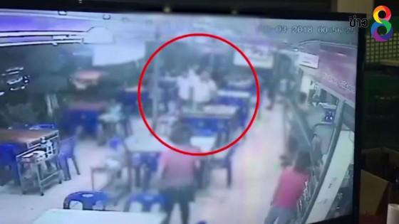 ตำรวจตม.ทะเลาะวิวาทพกปืนขู่ร้านอาหาร