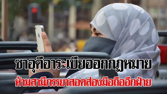 ซาอุดีอาระเบียออกกฎหมาย ห้ามสามีภรรยาสอดส่องมือถืออีกฝ่าย