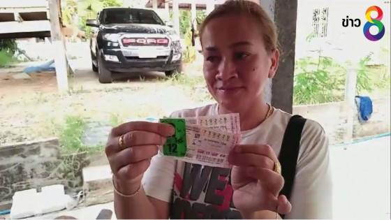 ครูเมืองช้าง โคตรเฮง ถูกรางวัลที่ 1 รับ 12 ล้าน