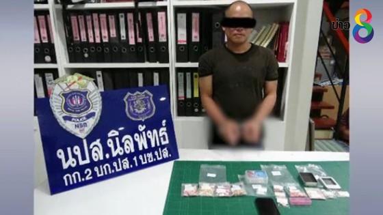 ตำรวจ ปส.ขยายผลจับยาเสพติดหลายราย