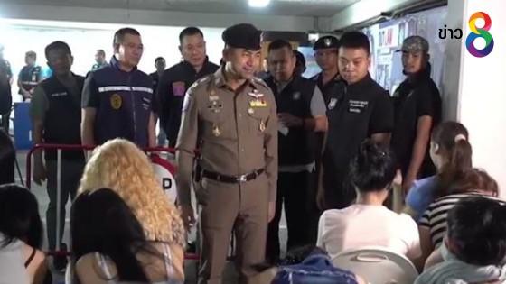ตำรวจท่องเที่ยวทลายแก๊งอูกานดาหลอกหญิงสาวขายตัวในไทย