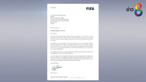 """ฟีฟ่าส่งจดหมายเชิญ """"ทีมหมูป่า"""" เป็นแขกพิเศษดูบอลโลกนัดชิงที่รัสเซีย"""