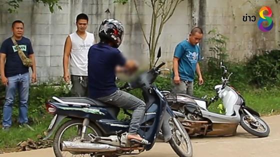 จับแล้วโจรก่อเหตุถีบจักรยานยนต์เหยื่อสาวในเชียงราย