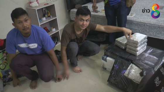 ตำรวจสะเดารวบหนุ่มมาเลเซียพร้อมพวกซุกกัญชาอัดแท่งมูลค่าเกือบ 10 ล้านบาท