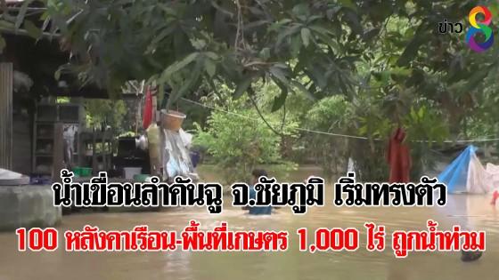 น้ำเขื่อนลำคันฉู จ.ชัยภูมิ เริ่มทรงตัว 100 หลังคาเรือน พื้นที่เกษตร 1,000 ไร่ ถูกน้ำท่วม