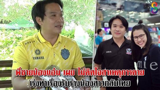 พี่ชายน้องแอ๋ม เผย ไม่ติดใจสาเหตุการตายเร่งทำเรื่องรับร่างน้องสาวกลับไทย