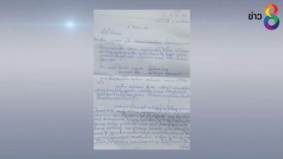 เปิดจดหมายนายกเทศมนตรีน้ำพองส่งถึงปลัดเทศบาลก่อนฆ่าตัวตาย