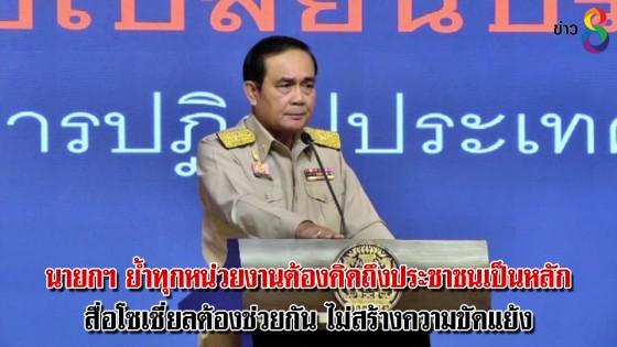 นายกฯ เป็นประธานเปิดงาน หนึ่งองศาขยับ ปรับเปลี่ยนประเทศไทย ย้ำต้องคิดถึงประชาชนเป็นหลัก