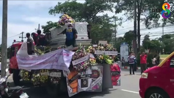 ญาติแห่ศพชายซิ่งรถแหกด่านวัย 29 ปี ขอความเป็นธรรม หลังถูกวิสามัญฯ เสียชีวิต