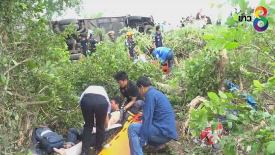 รถทัวร์โดยสาร เสียพลักพลิกคว่ำ เสียชีวิต 1 สาหัส 29 ที่ จ.ขอนแก่น