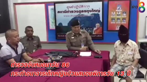 ตำรวจจับหมอยาวัย 86 กระทำอนาจารเด็กหญิงป่วยสมองพิการวัย 13 ปี
