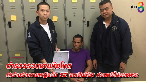 ตำรวจรวบชายหึงโหดทำร้ายร่างกายหญิงวัย 52 จนเสียชีวิต ก่อนหนีไปบวชพระ