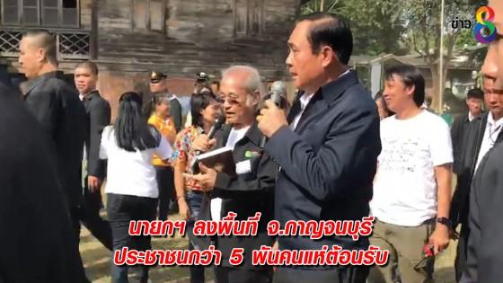 นายกฯ ลงพื้นที่ จ.กาญจนบุรี ประชาชนกว่า 5 พันคนแห่ต้อนรับ