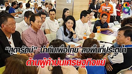 """""""สุดารัตน์"""" นำทีมเพื่อไทย ลงพื้นที่ประตูน้ำ ด้านผู้ค้าบ่นเศรษฐกิจแย่"""