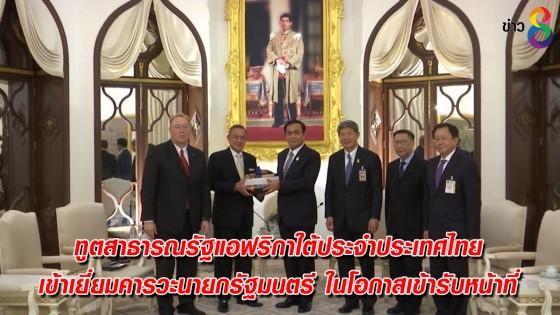 ทูตสาธารณรัฐแอฟริกาใต้ประจำประเทศไทย เข้าเยี่ยมคารวะนายกรัฐมนตรี