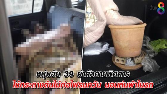 หนุ่มวัย 39 ฆ่าตัวตายพิศดาร ใช้กระถางต้นไม้ก่อไฟรมควัน นอนห่มผ้าในรถ