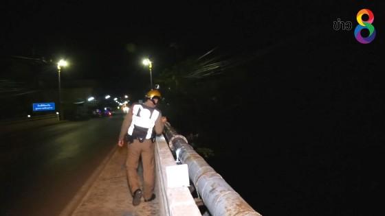 พลเมืองดีโทรแจ้งมีคนกระโดดสะพานฆ่าตัวตาย แต่ตำรวจหาไม่เจอ