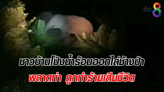 ชาวบ้านโป่งน้ำร้อนออกไล่ช้างป่า พลาดท่า ถูกทำร้ายเสียชีวิต