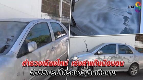 ตร.เชียงใหม่เร่งล่าแก๊งมือบอนฉีดสีสเปรย์ใส่รถชาวบ้านเสียหาย