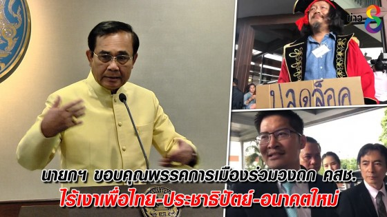 นายกฯ ขอบคุณพรรคการเมืองร่วมวงถก คสช. ไร้เงาเพื่อไทย-ประชาธิปัตย์-อนาคตใหม่