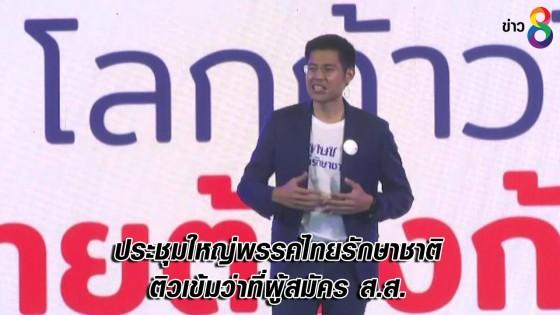 ประชุมใหญ่พรรคไทยรักษาชาติ ติวเข้มว่าที่ผู้สมัคร ส.ส. ยันเป็นฝ่ายประชาธิปไตยเต็มตัว