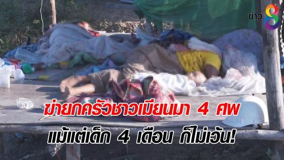ฆ่ายกครัวชาวเมียนมา 4 ศพ แม้แต่เด็ก 4 เดือน ก็ไม่เว้น!