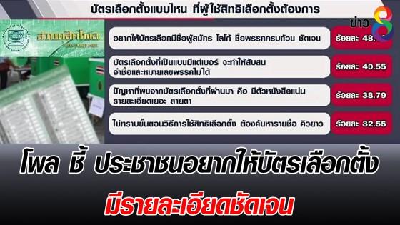 โพล ชี้ ประชาชนอยากให้บัตรเลือกตั้ง มีรายละเอียดชัดเจน