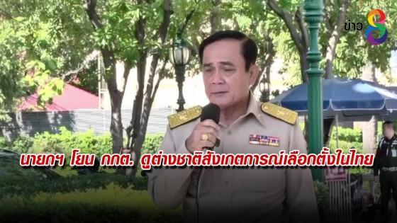 นายกฯ โยน กกต. ดูเหตุต่างชาติสังเกตการณ์เลือกตั้งในไทย