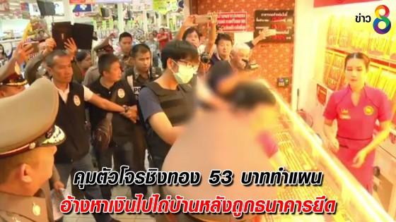 ตำรวจชลบุรีคุมตัวคนร้ายชิงทอง 53 บาท ลงพื้นที่ทำแผน