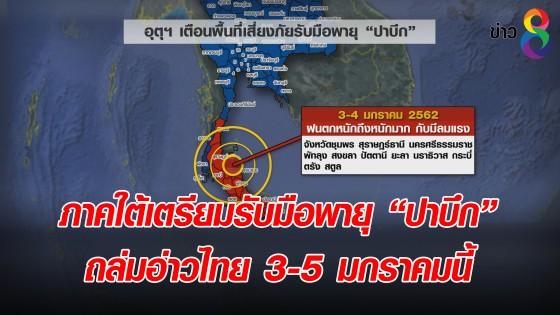 """ภาคใต้เตรียมรับมือพายุ """"ปาบึก"""" ถล่มอ่าวไทย 3-5 มกราคมนี้"""