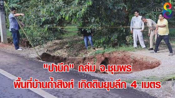 """""""ปาบึก"""" ถล่ม จ.ชุมพร บ้านถ้ำสิงห์ เกิดดินยุบลึก 4 เมตร"""