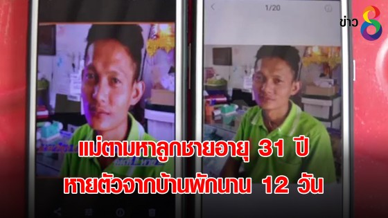 แม่ตามหาลูกชายอายุ 31 ปี หายตัวจากบ้านพักนาน 12 วัน