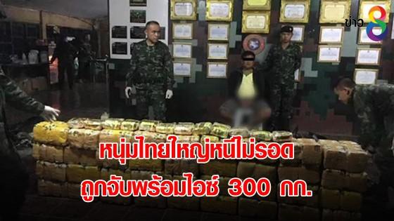 หนุ่มไทยใหญ่หนีไม่รอด ถูกจับพร้อมไอซ์ 300 กก.