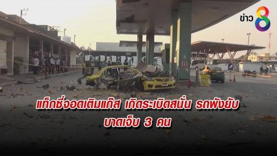 แท็กซี่จอดเติมแก๊ส เกิดระเบิดสนั่น รถพังยับ บาดเจ็บ 3 คน