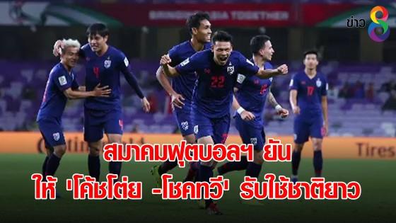 สมาคมฟุตบอลฯ ยัน ให้ 'โค้ชโต่ย -โชคทวี' รับใช้ชาติยาว