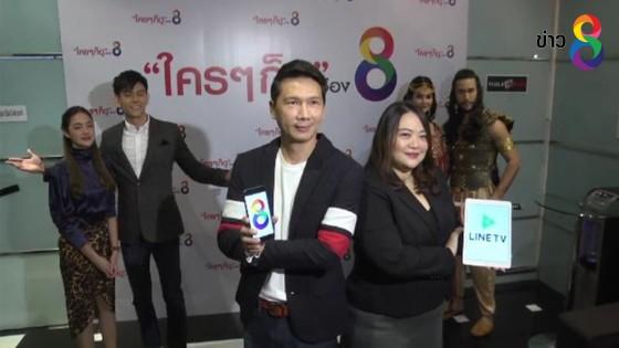 ช่อง 8 ร่วมกับ LINE TV เสิร์ฟกองทัพละครไทย